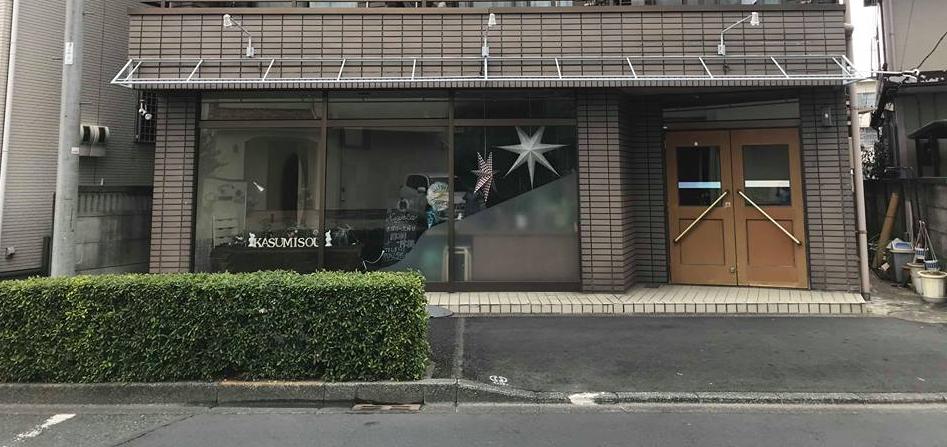 kasumisouさん 外観