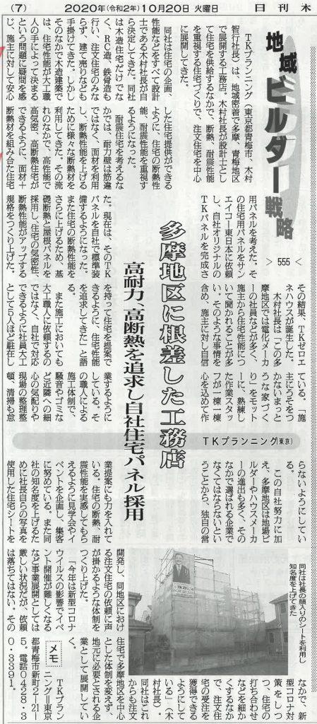 日刊木材新聞社 インタビュー記事
