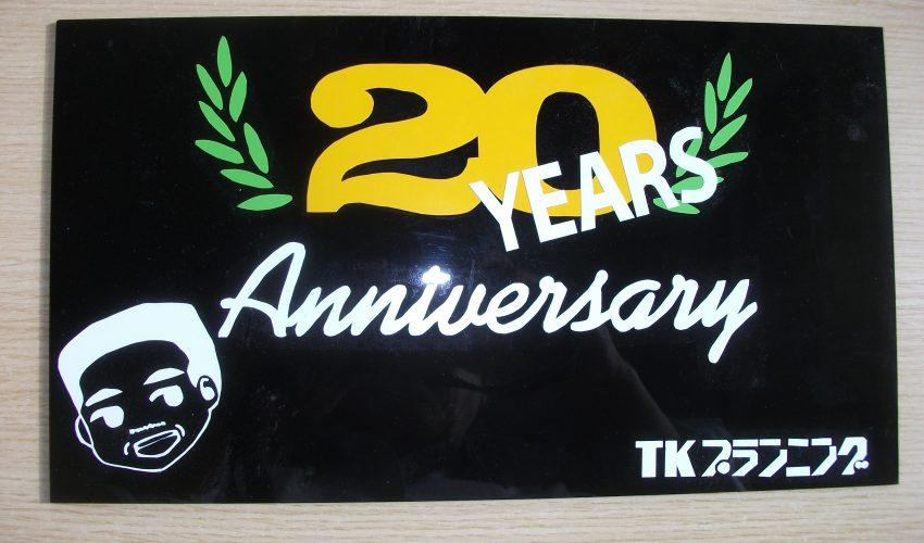 20周年 記念